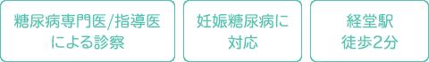 糖尿病指導医による診察 妊娠糖尿病に対応 経堂駅徒歩2分
