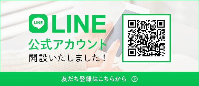 LINE公式アカウント 開設いたしました!