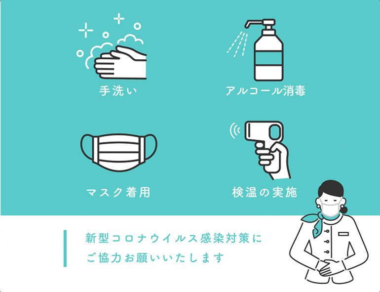 新型コロナウイルス感染対策にご協力お願いいたします
